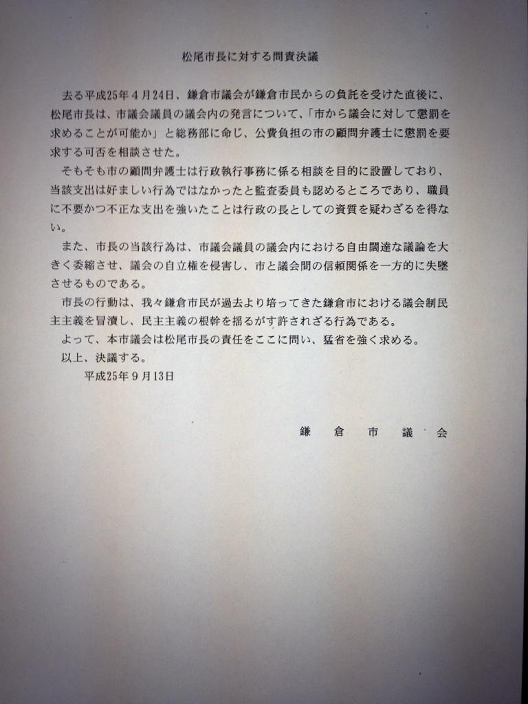 市議会から松尾崇市長に対して問責決議