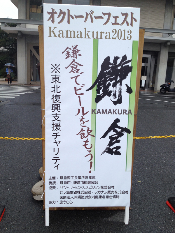 オクトーバーフェスト鎌倉