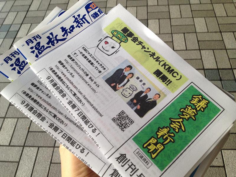 鎌夢会新聞創刊
