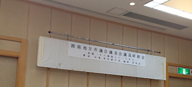 昨日は湘南地方市議会議長会議員研修会に参加してきました。