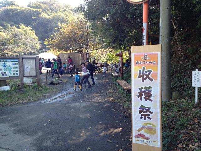 今日は広町の森収穫祭に行ってきました。