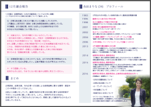 鎌倉人31号2